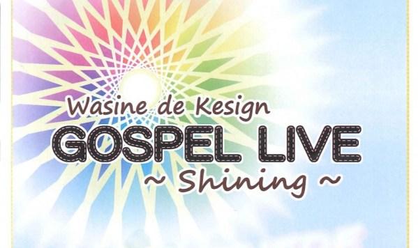 「GOSPEL LIVE」開催のお知らせ