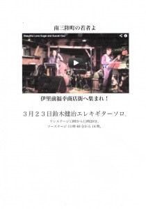 鈴木健治エレキギターソロ