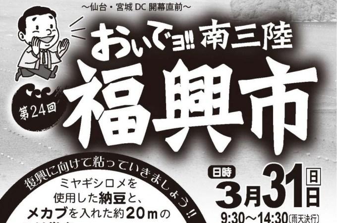 『~仙台・宮城DC開幕直前~ 第24回おいでヨ!!南三陸福興市』開催のお知らせ