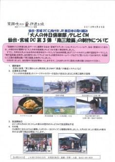 JR東日本CM「南三陸篇」プレスリリース
