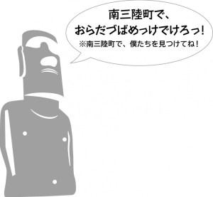 モアイ_イラスト