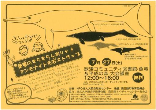 魚竜のキラキラしおり+アンモナイト化石ストラップ ワークショップ情報!!