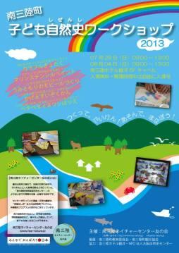 南三陸こども自然史ワークショップ2013 開催のお知らせ