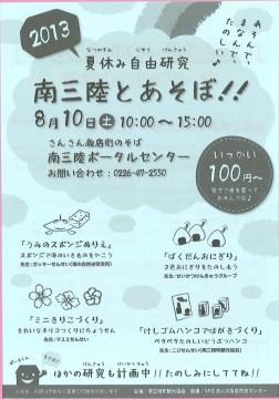 ポータルセンターイベント「南三陸とあそぼ!!」開催のお知らせ