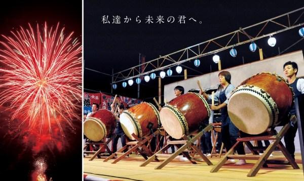 歌津復興夏まつり開催のお知らせ