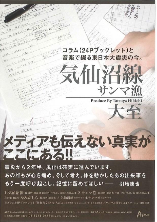 元関取・歌手大至ミニライブ開催