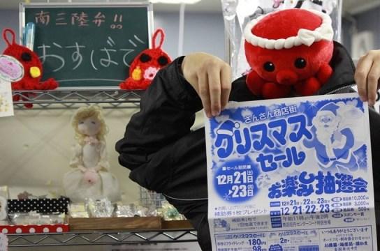 さんさん商店街クリスマスセール開催のお知らせ