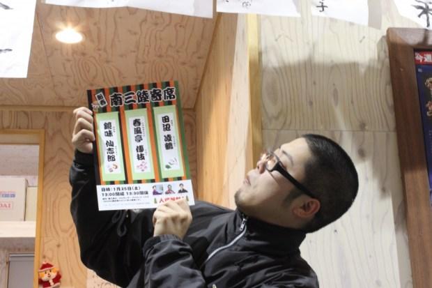 1月25日 新春 南三陸寄席のご案内について