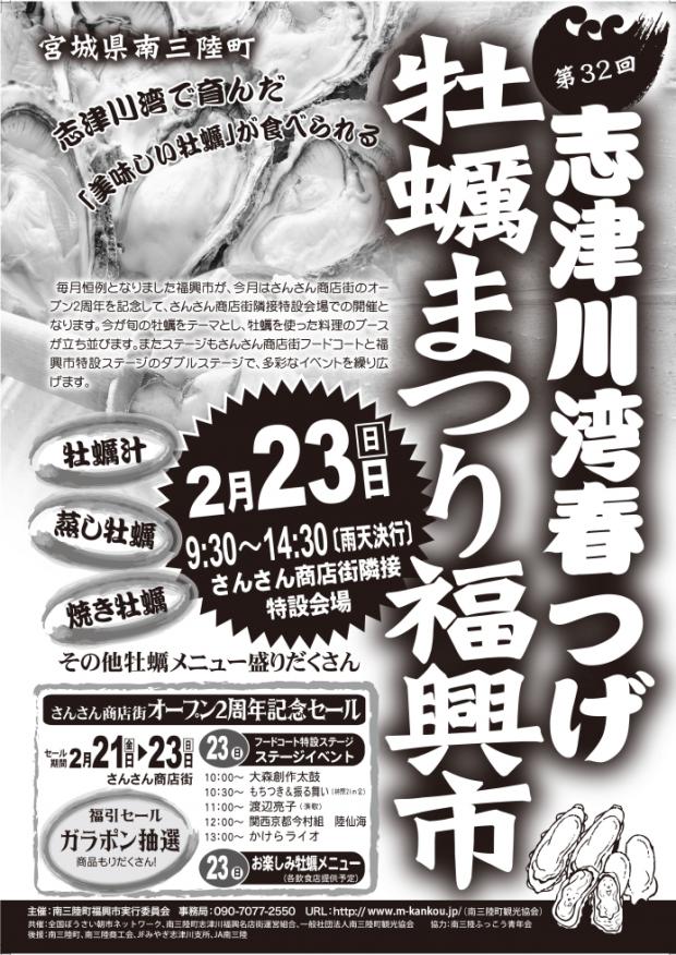 第32回志津川湾春つげ牡蠣まつり福興市開催!!