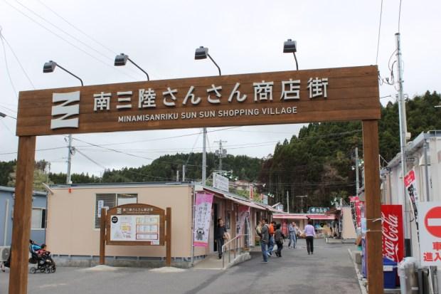 さんさん商店街オープン2周年記念セール開催
