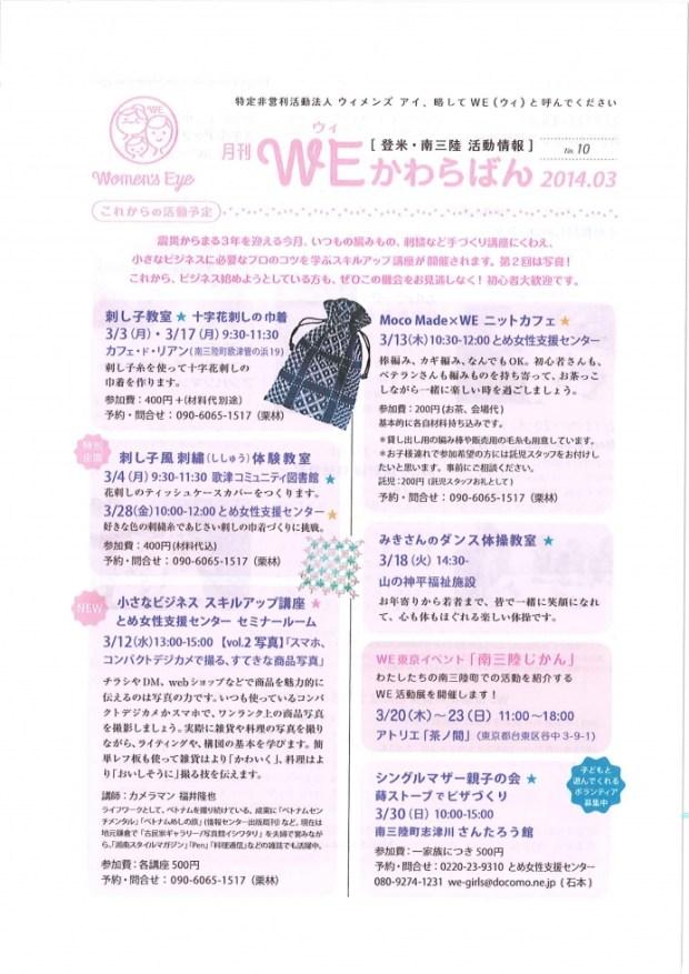 3月17日刺し子教室☆十字花刺しの巾着作り 開催のお知らせ