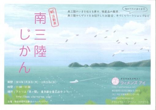 「南三陸じかん」~展示、特産品販売~東京谷中にて開催のお知らせ