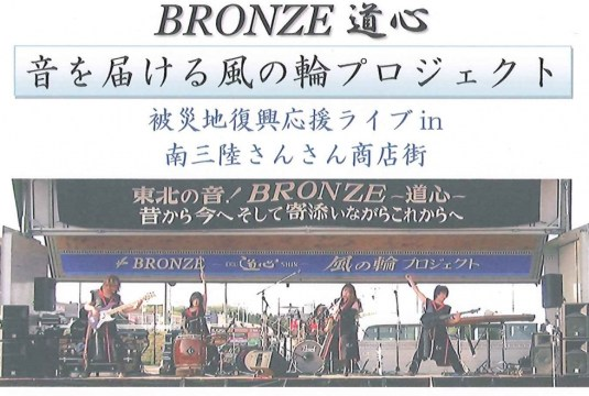 BRONZE(ブロンズ)道心in南三陸町復興ライブ