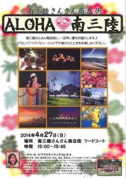 「ALOHA 南三陸」開催のお知らせ