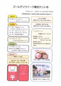 20140503-0506 伊里前福幸商店街青空テント市