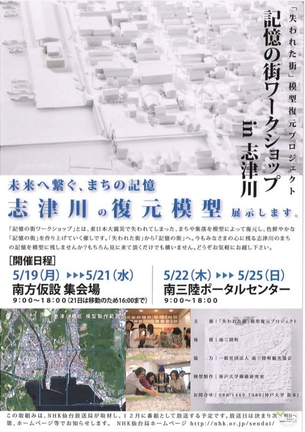 5月19日-25日 「失われた街」模型復元プロジェクト開催のお知らせ