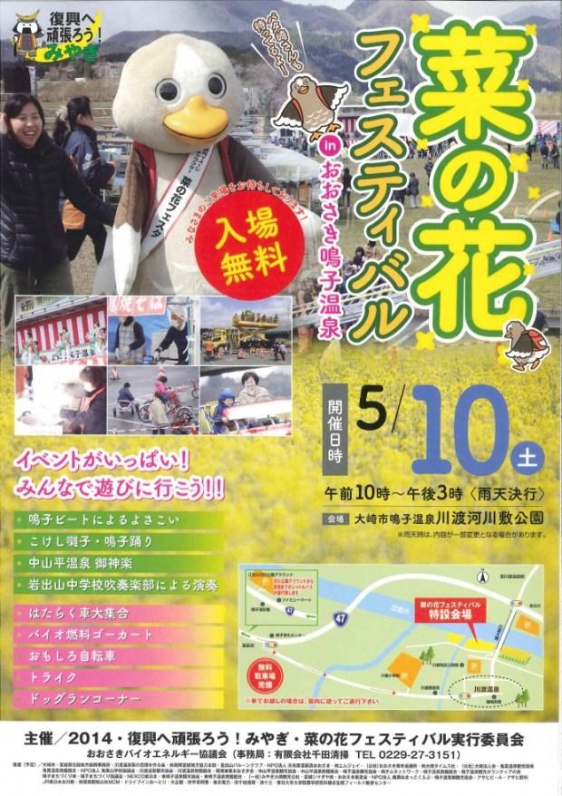 「菜の花フェスティバルinおおさき鳴子温泉」開催のお知らせ