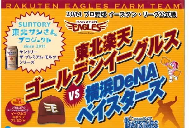 楽天イーグルスVS横浜ベイスターズ(イースタンリーグ公式戦)開催のお知らせ