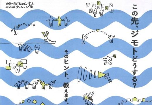 「地域活性コミュニケーション塾@南三陸」開催!