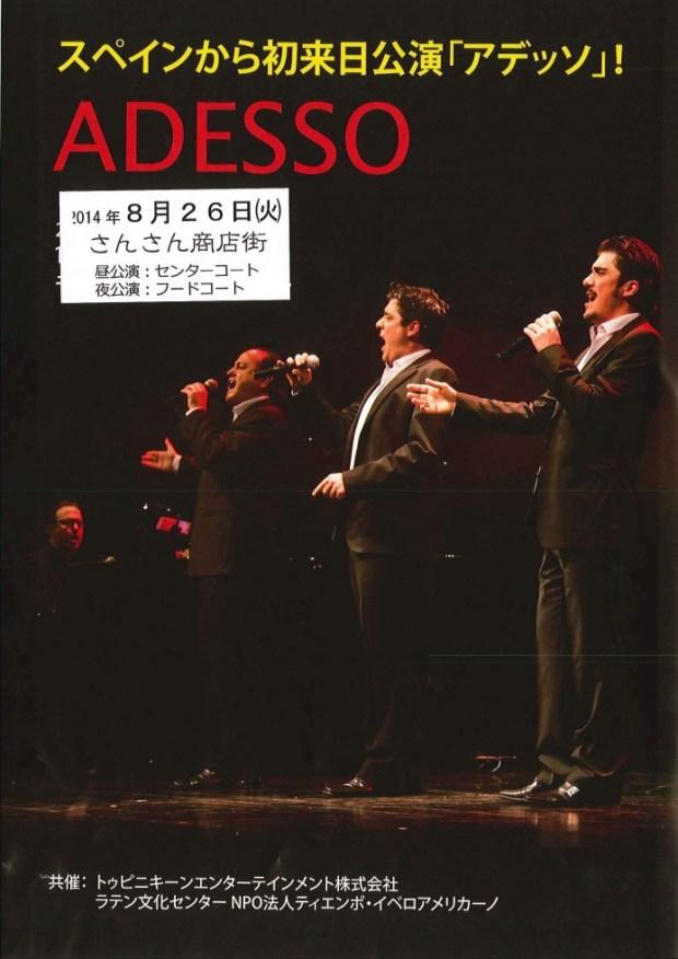 8月26日(火) ADESSO 緊急公演決定のお知らせ