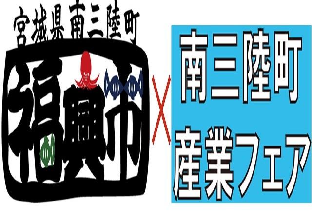 2014南三陸町産業フェア&志津川湾鮭まつり福興市