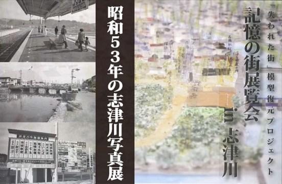 「ふるさとの記憶」志津川地区の復元模型展示・写真展開催