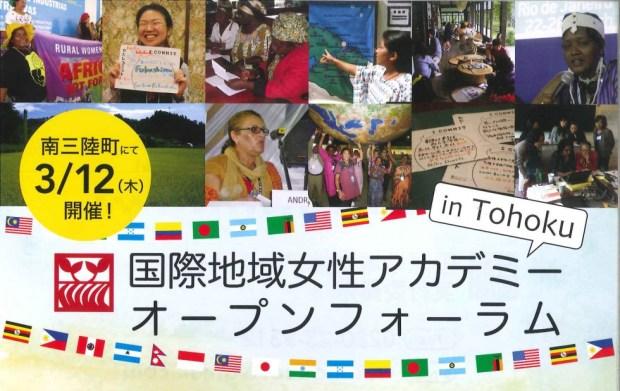 「国際地域女性アカデミーオープンフォーラム」開催について