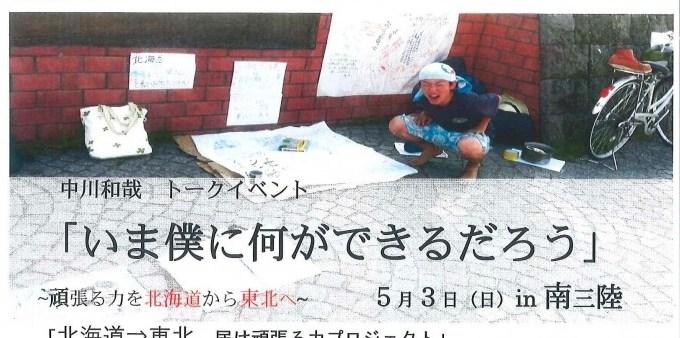 中川和哉 トークイベント 「いま僕に何ができるんだろう」 5月3日(日)in南三陸