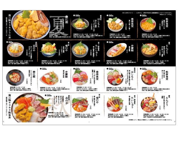 5/1〜「南三陸キラキラうに丼」が提供開始となります!