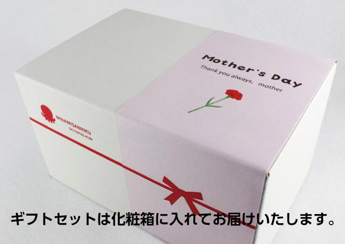 母の日ギフトセット_化粧箱