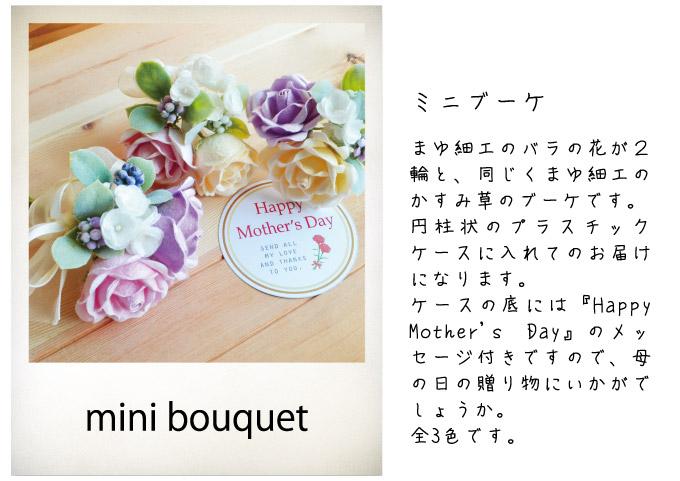 母の日ギフト_ミニブーケ