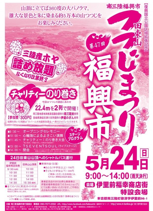 第47回 田束山つつじまつり福興市 5/24