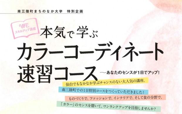 6/25(木) カラーコーディネート講座開講のお知らせです!