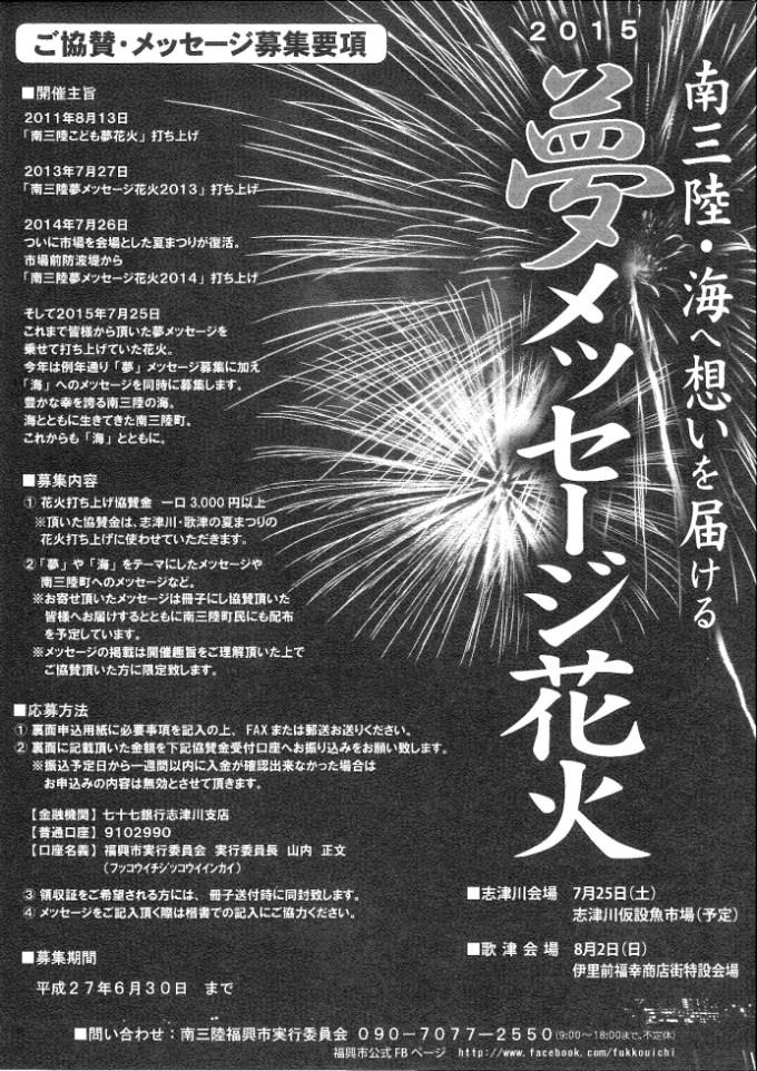 夢メッセージ花火2015募集-1