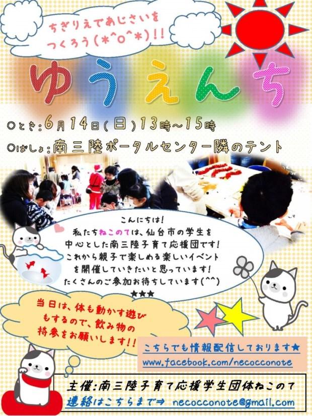 6月14日 親子イベント開催!