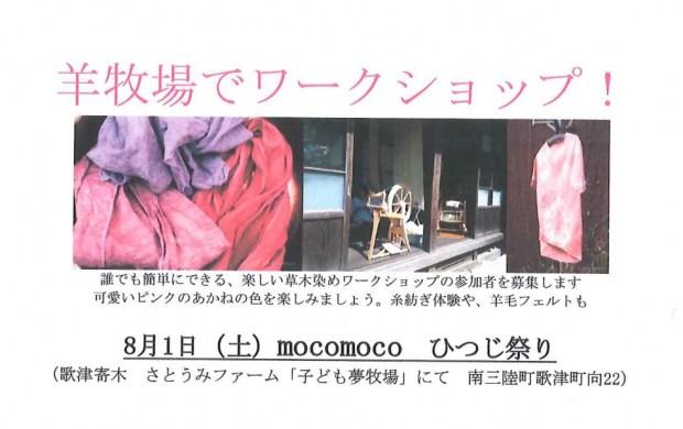 8/1(土) mocomoco ひつじ祭り開催のお知らせ