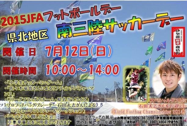 【歌津】南三陸サッカーデー 7/12(日)
