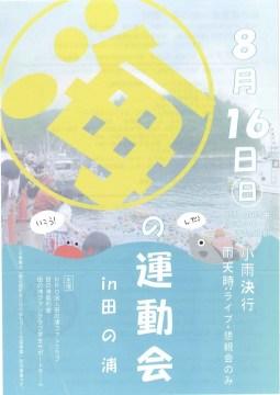 【歌津】海の運動会 in田の浦 8/16