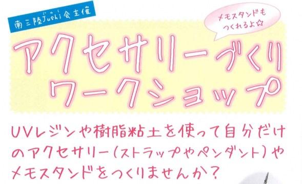 8/16(日)アクセサリーづくりワークショップ