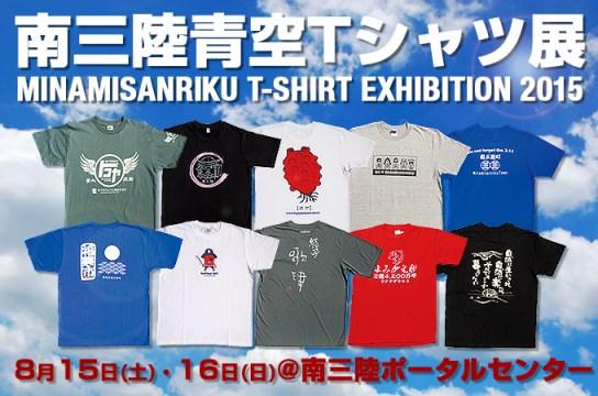 8月15日-16日 青空Tシャツ展開催
