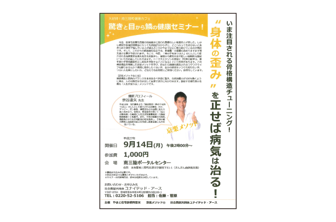 9/14 健康セミナー開催のお知らせ