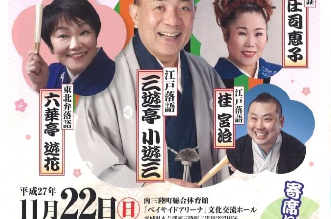 しおかぜ寄席~復興祈念 南三陸町合併10周年記念~