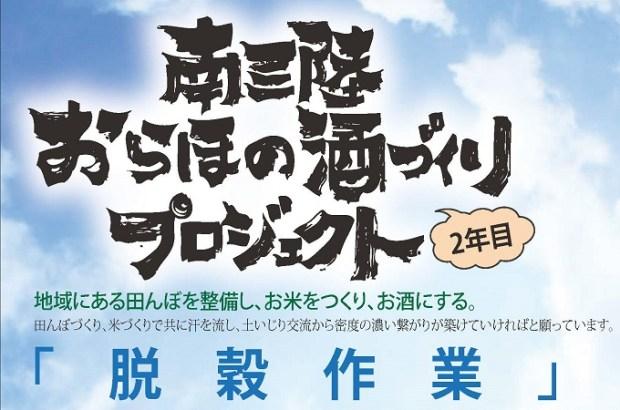 【戸倉】10/31 おら酒イベント 脱穀作業!!