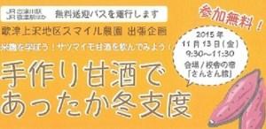 11/13(金)手作り甘酒のお知らせ♪