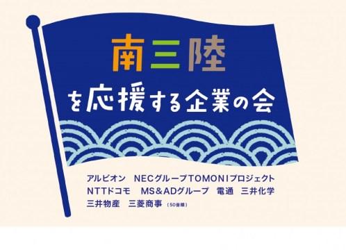 東京駅「南三陸応援マルシェ」開催のお知らせ