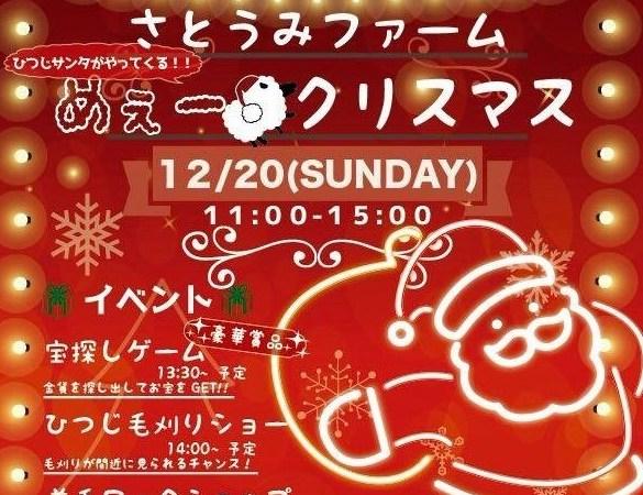 12/20(日)さとうみファーム「めぇ〜クリスマス」