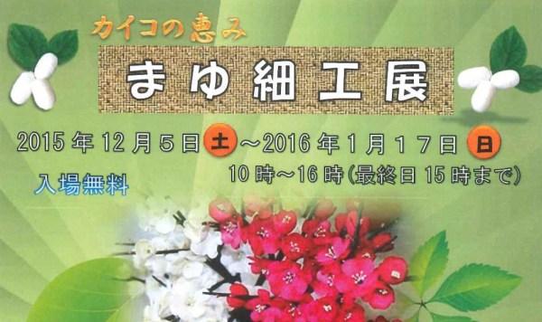 12月5日(土)~1月17日(日) まゆ細工展開催のお知らせ[松島町にて]