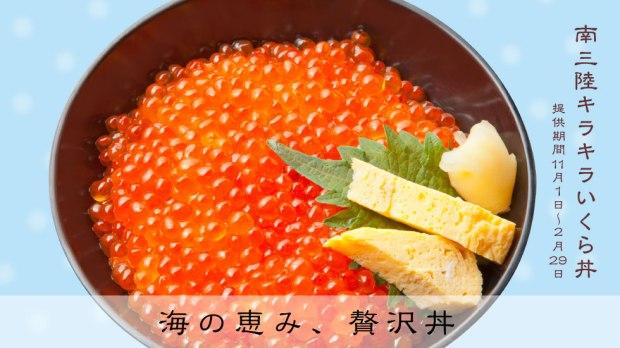 「第2回全国丼グランプリ 」静江館 キラキラいくら丼金賞受賞!
