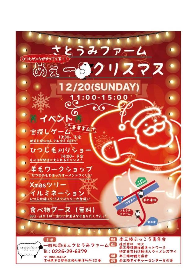 12/20(日)さとうみファーム「めぇ〜クリスマス」開催のお知らせ