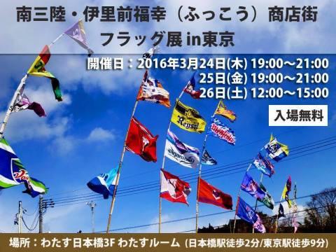 3/24-26 わたす日本橋にてフラッグ展を開催!